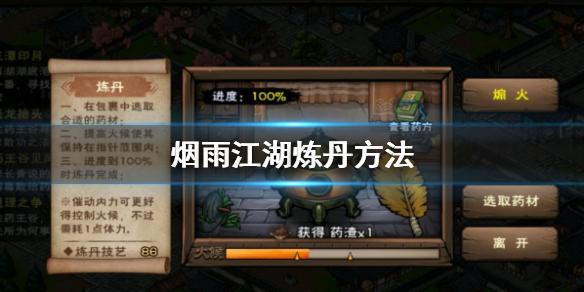 煙雨江湖怎么煉丹-煉丹方法