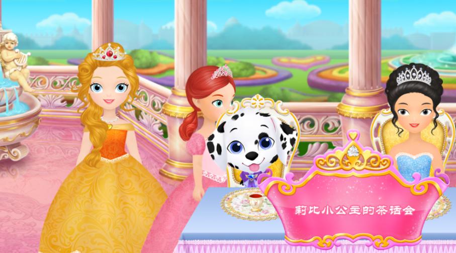 莉比小公主的茶话会截图