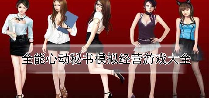 全能心动秘书模拟经营游戏大全