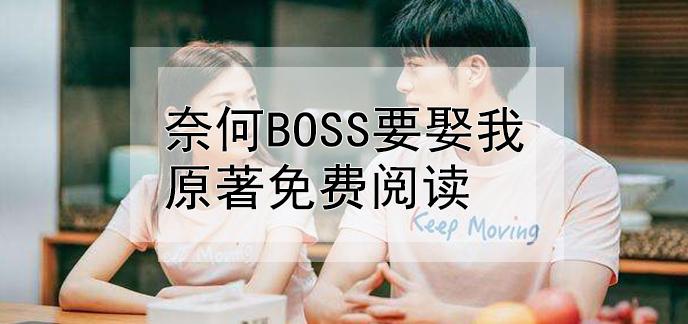 奈何boss要娶?#20197;?#33879;免费阅读