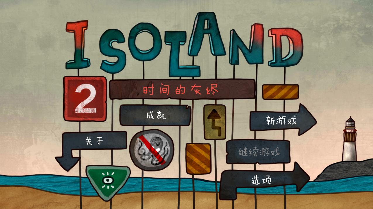 迷失島2:時間的灰燼截圖