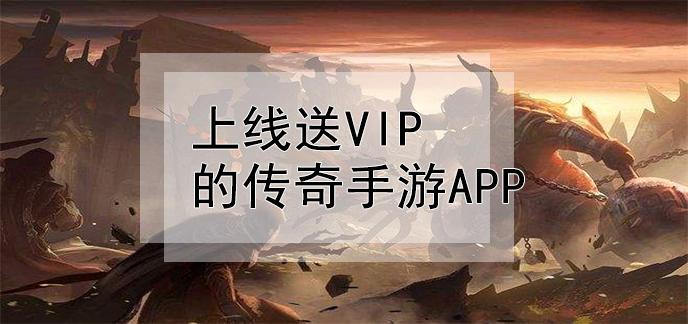 上线送vip的传奇手游app