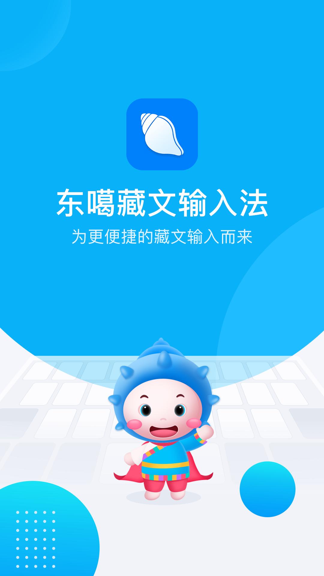 东噶藏文输入法