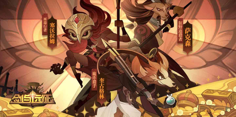 剑与远征耀光双弓流阵容怎么玩-耀光双弓流阵容玩法攻略