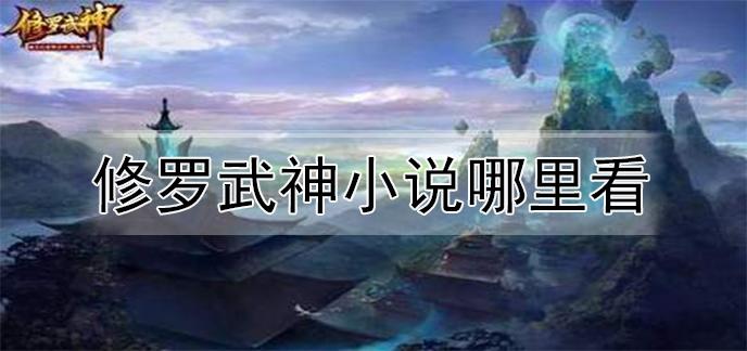 修罗武神小说哪里看