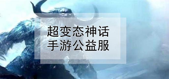 超变态神话手游公益服