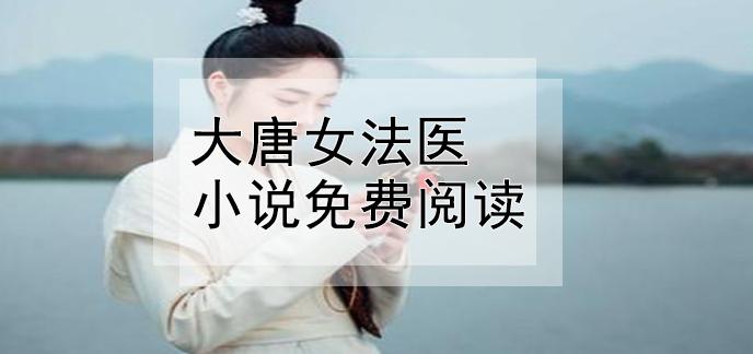 大唐女法醫小說免費閱讀