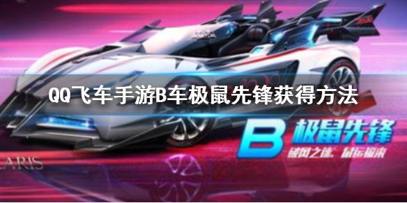 QQ飛車手游B車極鼠先鋒怎么獲得-B車極鼠先鋒獲得方法