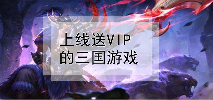 上線送vip的三國游戲