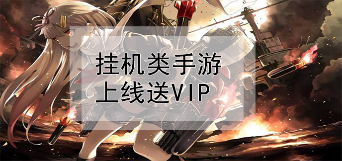 掛機類手游上線送VIP
