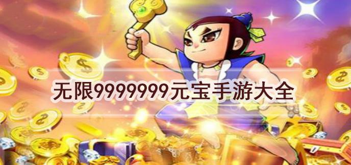 无限9999999元宝手游大全