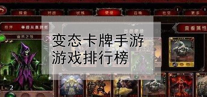 變態卡牌手游游戲排行榜
