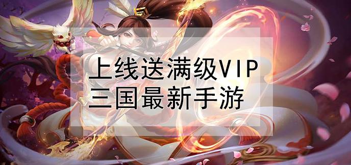 上線送滿級vip三國最新手游