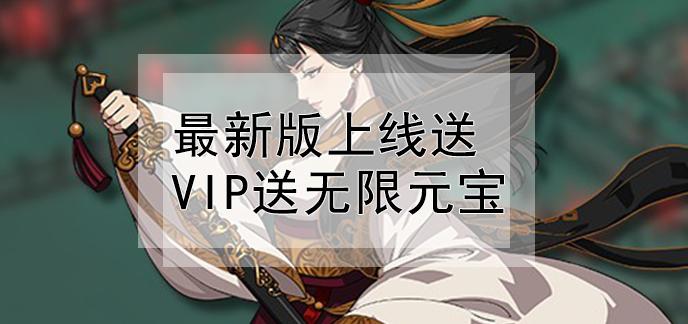 最新版上線送vip送無限元寶