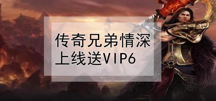 傳奇兄弟情深上線送vip6