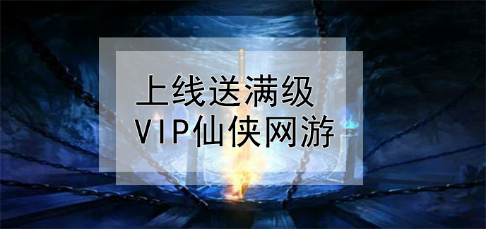 上线送满级vip仙侠网游