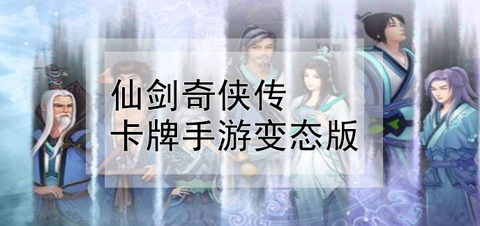 仙剑奇侠传卡牌手游变态版