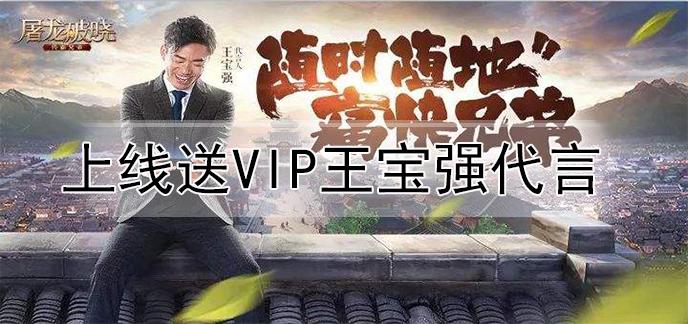 上線送vip王寶強代言