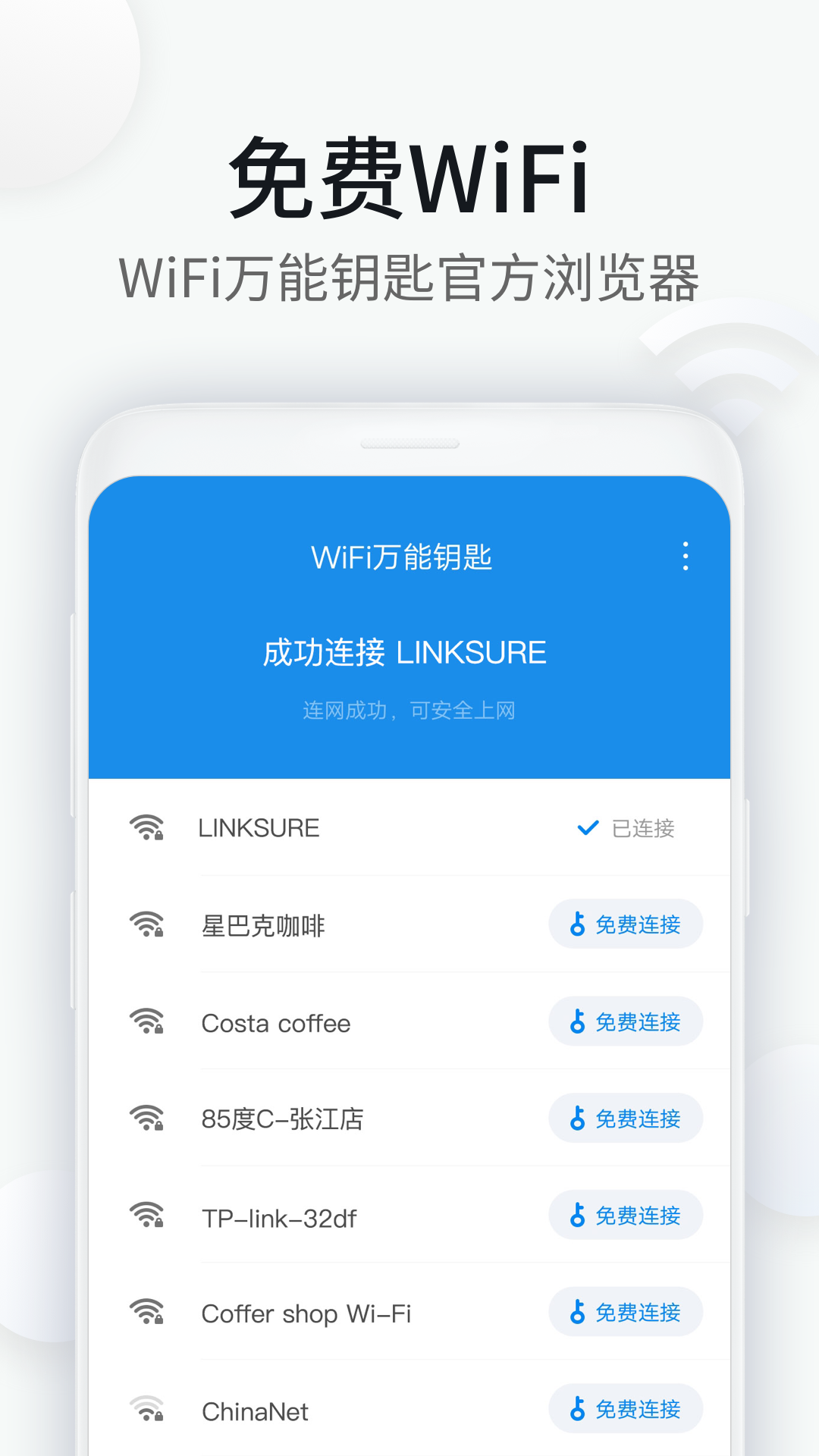 WiFi万能钥匙浏览器