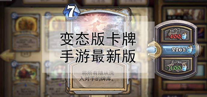 變態版卡牌手游最新版