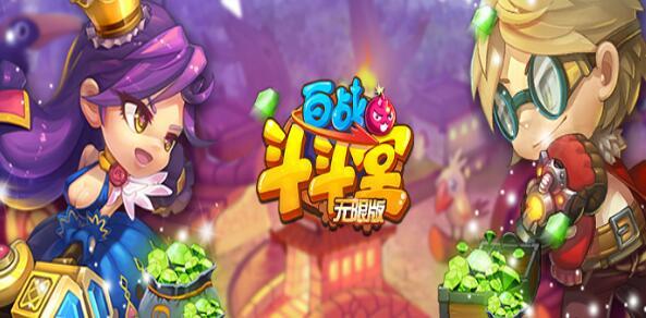 百戰斗斗堂(海量特權)平民玩家怎么玩-平民玩家玩法攻略