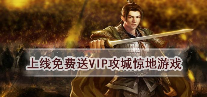 上线免费送vip攻城惊地游戏