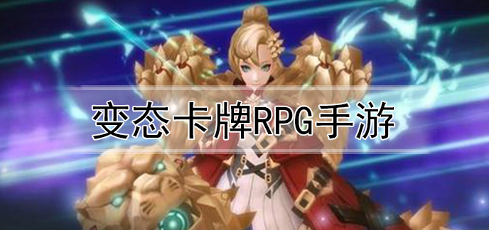 變態卡牌RPG手游