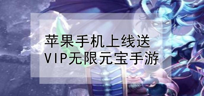 苹果手机上线送vip无限元宝手游
