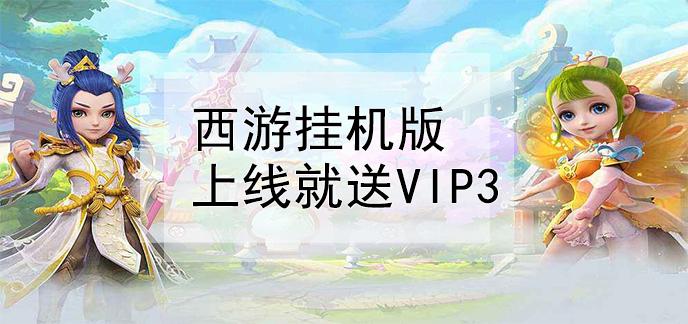 西游挂机版上线就送vip3