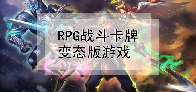 RPG戰斗卡牌變態版游戲