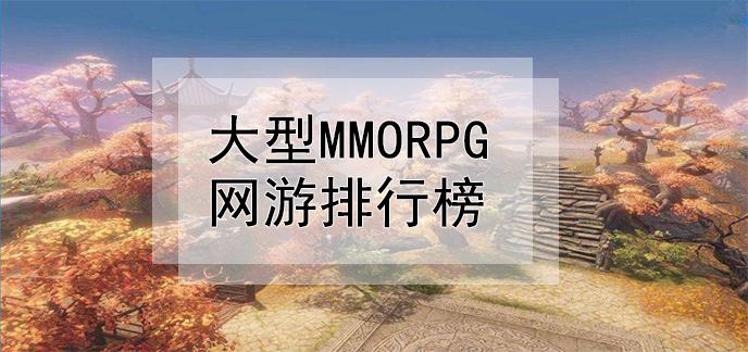 大型mmorpg网游排行榜
