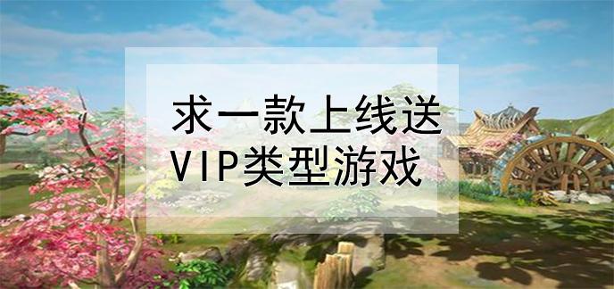 求一款上线送vip类型游戏