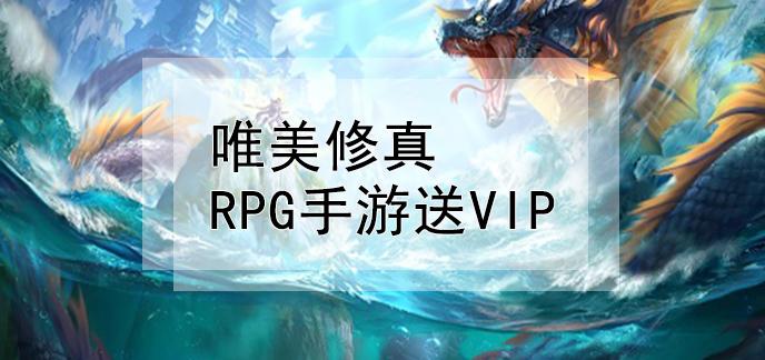 唯美修真RPG手游送VIP