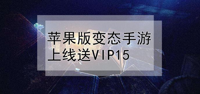 苹果版变态手游上线送vip15