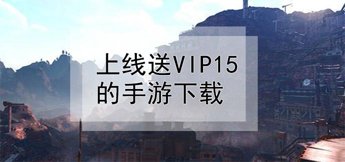 上线送vip15的手游下载