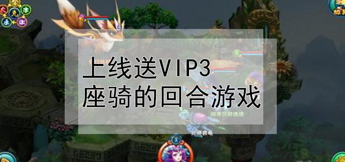 上線送vip3座騎的回合游戲