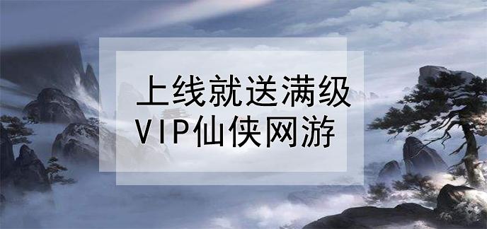 上線就送滿級VIP仙俠網游