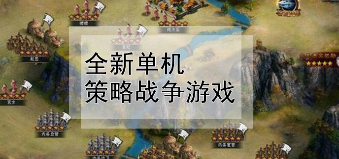 全新单机策略战争游戏