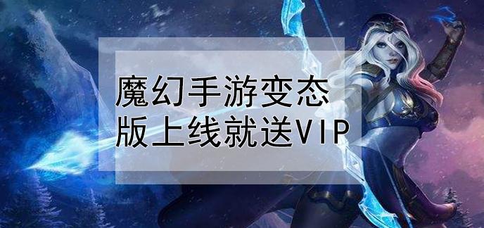 魔幻手游變態版上線就送VIP
