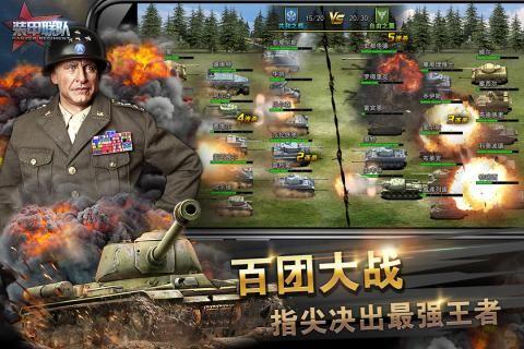装甲联队online截图