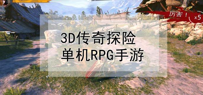 3D传奇探险单机rpg手游