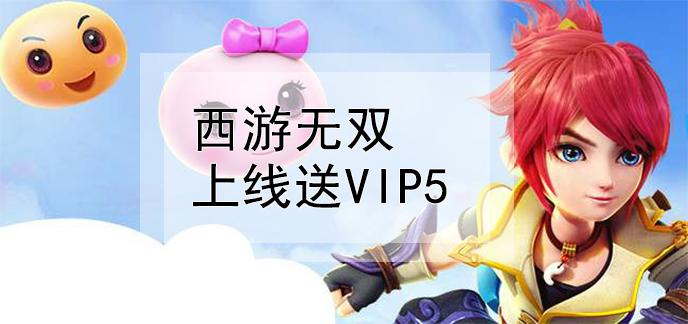 西游无双上线送vip5