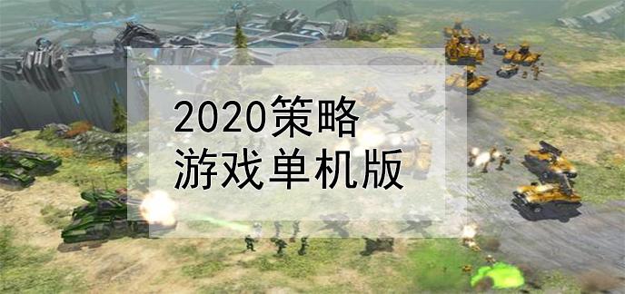 2020策略游戏单机版