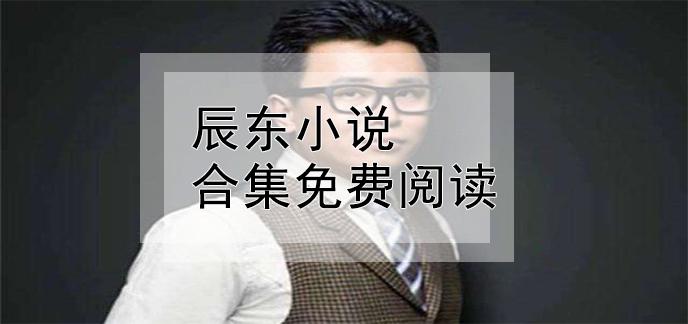 辰东小说合集免费阅读