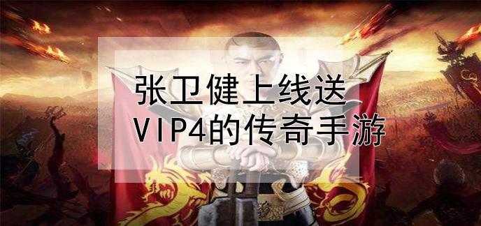 张卫健上线送vip4的传奇手游