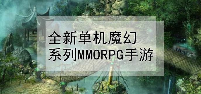 全新单机魔幻系列MMORPG手游