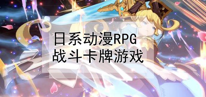 日系动漫RPG战斗卡牌游戏