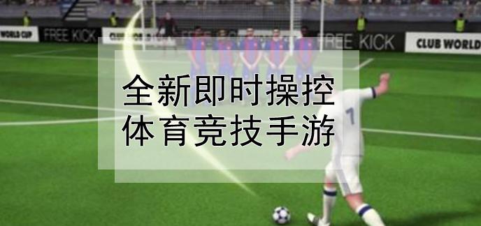 全新即时操控体育竞技手游