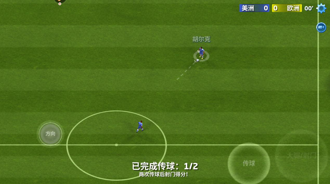 梦想足球截图