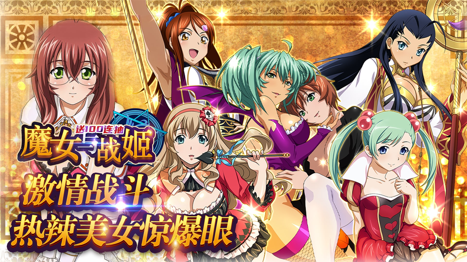 《魔女与战姬(福利特权)》变态版:登录送VIP6、钻石*8888、金币*300万